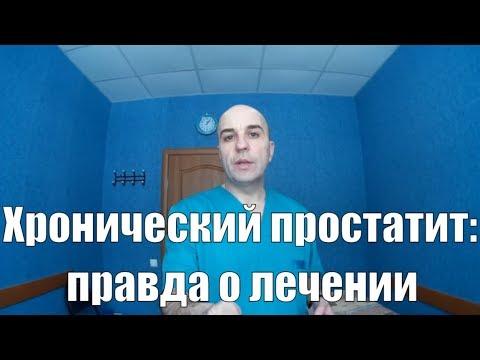 Методика хрон простатита лечение