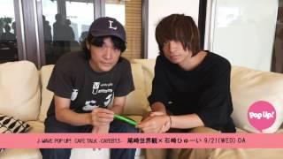 尾崎世界観×石崎ひゅーいCAFETALK〜CAFE813〜9/21WEDOA