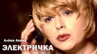 "Алена Апина - ""Электричка"" (видеоклип) - 1997"
