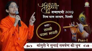 Bansuri Ne Sunai Samarpan Ki Dhun | Discourse by Sadhvi Parma Bharti | Janmashtami 2019