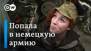 Девушка в армии: трудно ли быть солдатом бундесвера?