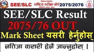 see result 2075 ntc with marksheet - मुफ्त ऑनलाइन