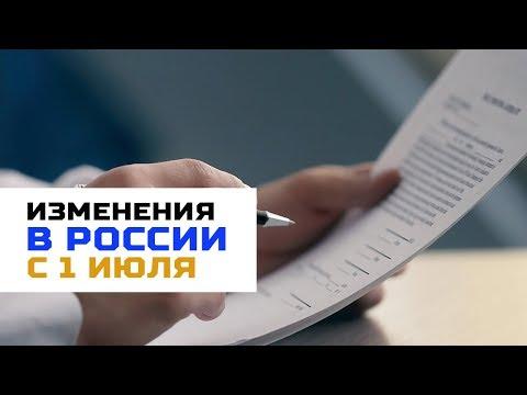 С 1 июля в силу вступает ряд изменений в России