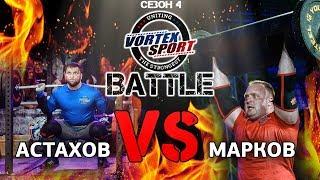 Пауэрлифтинг VS Силовой экстрим! 12 тонн на двоих! Астахов VS Марков! - Vortex Sport Battle №21