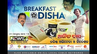 Breakfast Odisha With Senior Actor And Director Ajit Das (07.09.18)