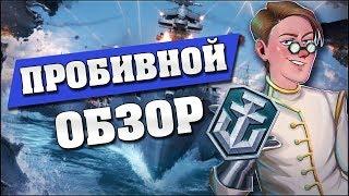 ПРОБИВНОЙ ОБЗОР World of Warships #КромеХСа