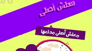 Tamer Ashour - Ma3lesh Asly Medalla3ha Promo | تامر عاشور - معلش أصلي مدلعها برومو تحميل MP3