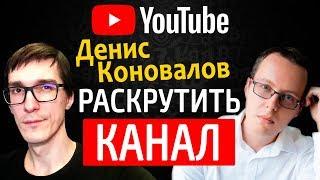 Денис Коновалов - как раскрутить канал и стать популярным на YouTube / Стас Быков