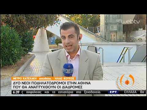 Δύο νέοι ποδηλατόδρομοι στην Αθήνα   04/06/2020   ΕΡΤ