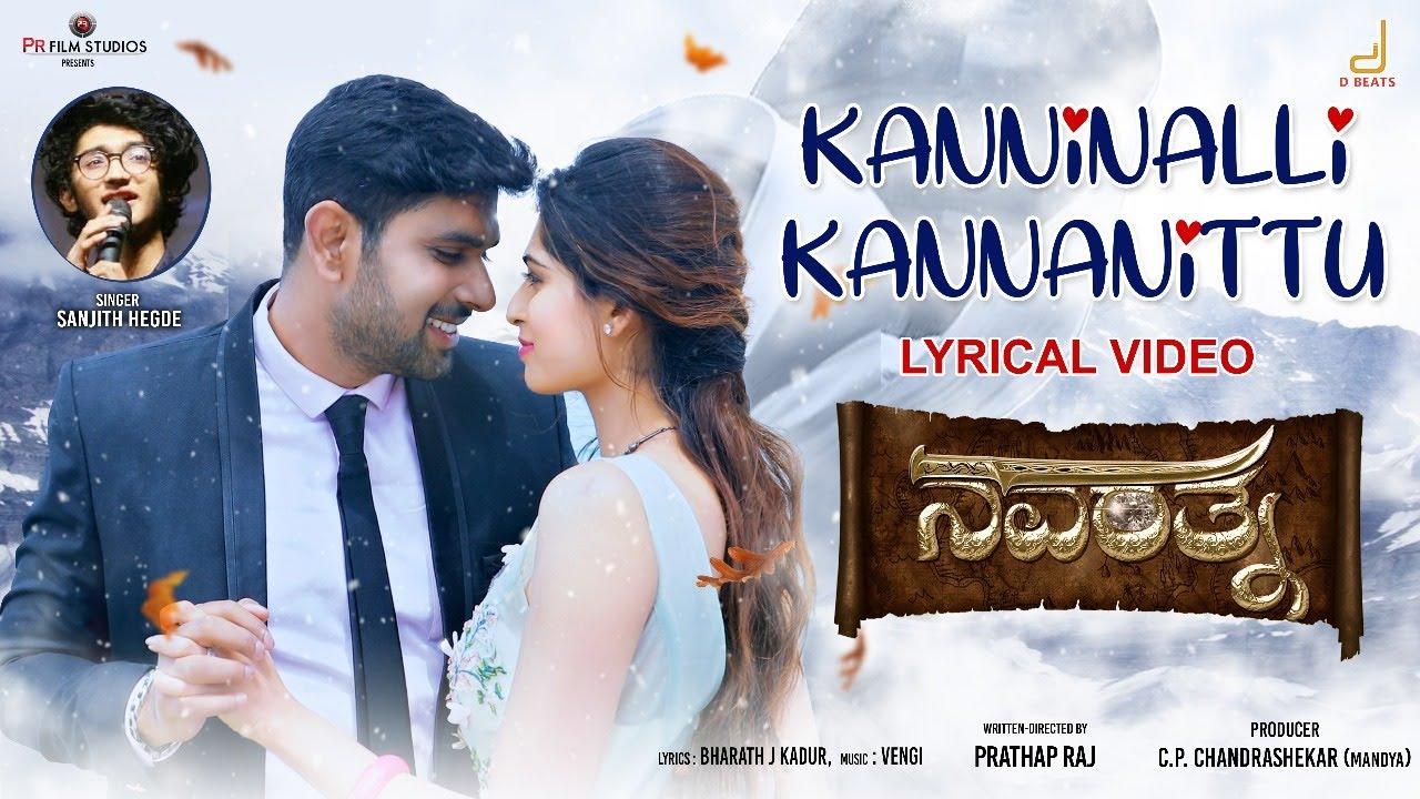 Kanninalli Kannanittu Lyrics - Navarathna - spider lyrics