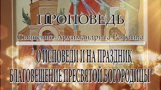 Архимандрит Рафаил - О ИСПОВЕДИ И НА ПРАЗДНИК БЛАГОВЕЩЕНИЕ ПРЕСВЯТОЙ БОГОРОДИЦЫ
