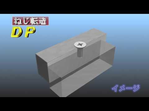 轉造工具是製作「外螺紋」的工具。