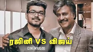 Cinema 20/20 : After Rajini Vs Ajith,its Going to be Rajini Vs Vijay for Pongal? |