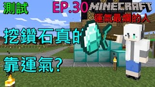 [G白]Minecraft 簡單生存 EP.30不靠運氣挖礦的方法