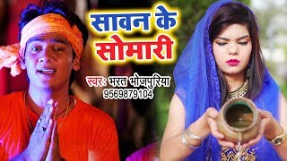 Superhit NEW काँवर भजन 2018 - Sawan Ke Somari - Bhojpuri Kanwar Bhajan - Download this Video in MP3, M4A, WEBM, MP4, 3GP
