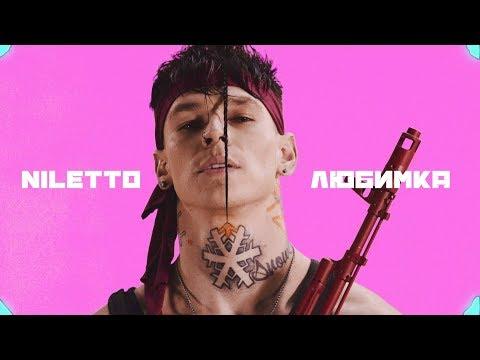 NILETTO - Любимка (Премьера клипа)