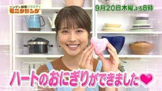 『モニタリング』9/20木もしも有村架純がキッチンカーで手作り弁当🍙を販売していたら…!?👀✨TBS