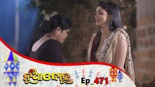 Nua Bohu | Full Ep 471 | 16th Jan 2019 | Odia Serial - TarangTV