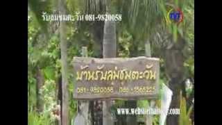 preview picture of video 'ที่พักแหลมสิงห์จันทบุรี รับลมชมตะวัน'