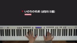센과 치히로의 행방불명 OST '생명의 이름'