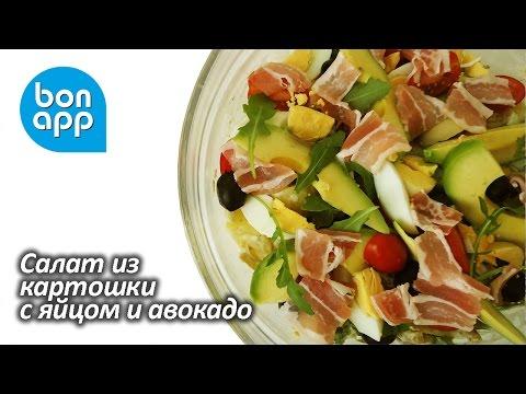 Салат с картофелем, яйцом и авокадо - Оригинальные рецепты