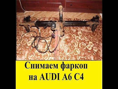 AUDI A6 C4  как снять задний бампер и фаркоп