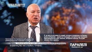 «Паралелі»  Олексій Кулагін: Будівництво ЖК «Чайка» триває