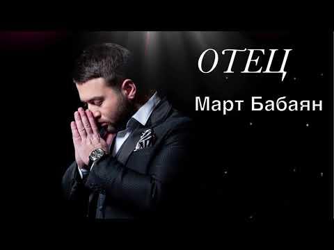 Март Бабаян «ОТЕЦ»
