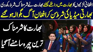 Latest Updates Of Afghani Girls By Ali Mumtaz Official