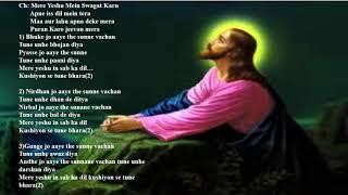 Mere Yeshu Mein Swagat Karu (Hindi Worship Song)