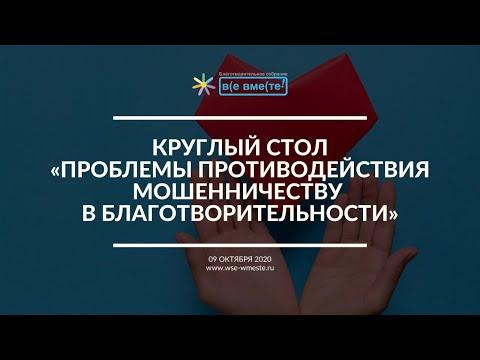 Круглый стол «Проблемы противодействия мошенничеству в благотворительности»