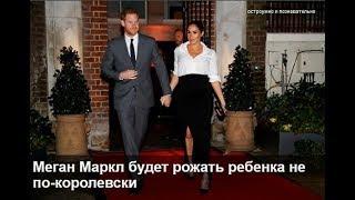 Меган Маркл будет рожать ... / Подробности / Meghan Markle will give birth ... / Details