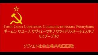 日本語字幕ソヴィエト社会主義共和国国歌ソ連国歌