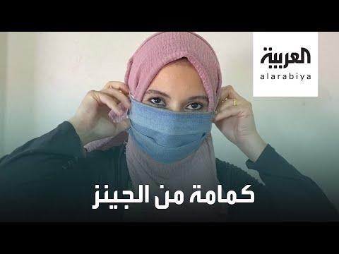 العرب اليوم - شاهد: فلسطينية تخيط كمامات من الجينز للأطفال بهدف تشجيعهم لارتدائها