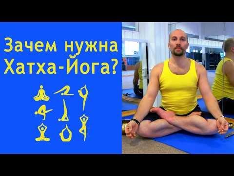 Зачем нужна Хатха-Йога, хатха йога для чего нужна, Для чего заниматься Хатха йогой