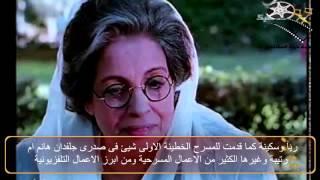 هل حقيقة انها جدة حسام داغر ام لا قصة حياة نعيمة وصفى - قصة حياة المشاهير