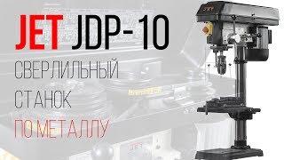 Вертикально-сверлильный станок JET JDP-10