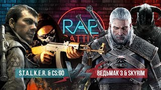Рэп Баттл 2x2 - S.T.A.L.K.E.R. & Counter-Strike: Global Offensive vs. Ведьмак 3 & Skyrim