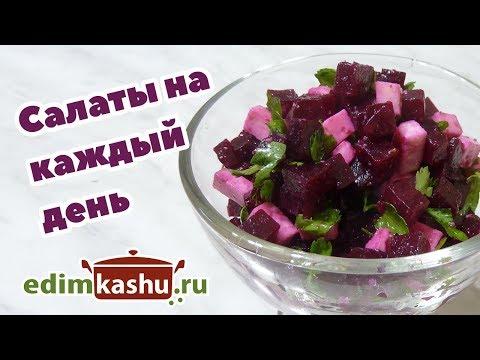 Вкусные Салаты из самых доступных Овощей/ 5 простых Рецептов