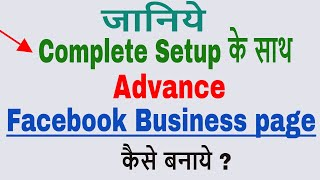 Facebook Business Page Complete Setup Tutorial || Hindi