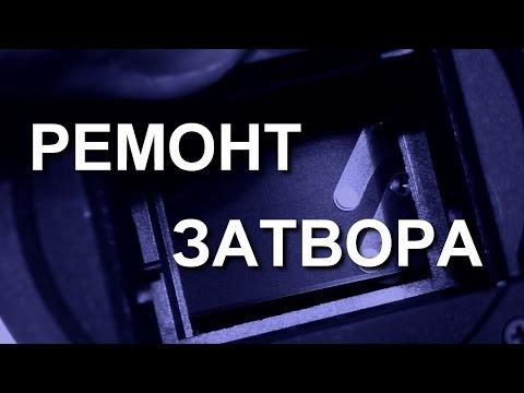 Зеркалка Canon 600D. Ошибка ERR 20. Ремонт затвора, восстановление заклёпки шторки затвора