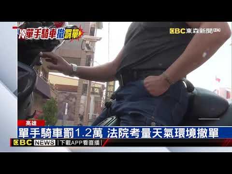 天冷單手騎車罰1﹒2萬 「未達危險駕駛」撤單
