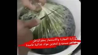 كارثة بحفر الباطن بالسعوديه مواد غذائيه فاسده يعاد تعبئتها وبيعها