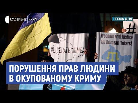Права людини в окупованому Криму | Тема дня | Людмила Коротких