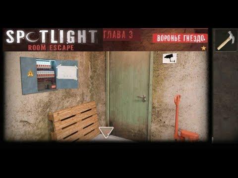 Spotlight Room Escape - Crows Nest - Воронье Гнездо.
