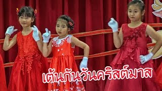 Nong Tookjai / A dance on Christmas day