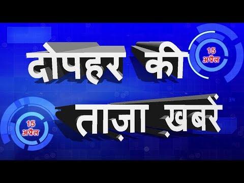 दोपहर की सभी ताज़ा ख़बरें | mid day news | News headline | MobileNews 24.