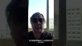 怒骂港独,中国大陆老太太有话要说,香港就是欠收拾