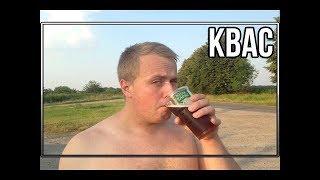 Бест френд Не давайте пить квас другу, выпьет все  Do not let a friend drink kvass HD 2016