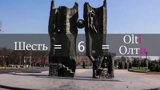 Учимся считать от 0 до 9 на Узбекском.